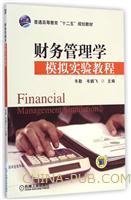 财务管理学模拟实验教程