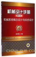 机械设计手册单行本:机械系统概念设计与综合设计(第5版)