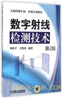 数字射线检测技术(第2版)