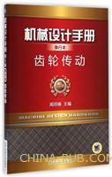 机械设计手册单行本:齿轮传动(第5版)