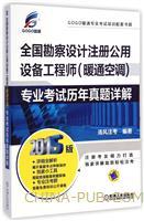 2015全国勘察设计注册公用设备工程师(暖通空调)专业考试历年真题详解