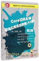 CorelDRAW 职业应用项目教程(X5版)