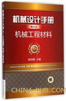 机械设计手册单行本:机械工程材料(第5版)