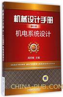 机械设计手册单行本:机电系统设计(第5版)
