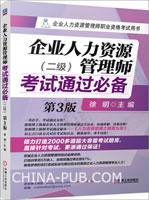 企业人力资源管理师考试通过必备(二级)第3版