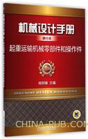 机械设计手册单行本:起重运输机械零部件和操作件(第5版)