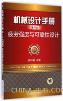 机械设计手册单行本.疲劳强度与可靠性设计(第5版)