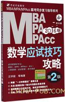 2016MBA、MPA、MPAcc管理类联考数学应试技巧攻略(第2版)