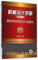 机械设计手册单行本:微机电系统设计与激光(第5版)