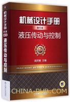 机械设计手册单行本:液压传动与控制(第5版)