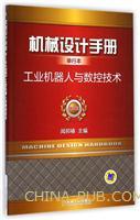 机械设计手册单行本:工业机器人与数控技术(第5版)