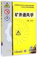 矿井通风学(高等教育安全科学与工程类系列规划教材)