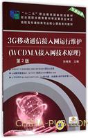 3G移动通信接入网运行维护(WCDMA接入网技术原理)(第2版)