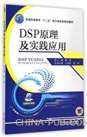 DSP原理及实践应用
