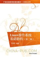 Linux操作系统基础教程(第二版)