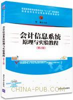 会计信息系统原理与实验教程(第2版)