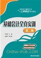 基础会计全真实训 第二版  高职高专会计专业工学结合系列教材