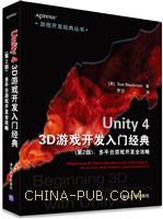 Unity 4 3D游戏开发入门经典(第2版) :多平台游戏开发全攻略