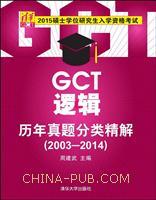 2015硕士学位研究生入学资格考试GCT逻辑历年真题分类精解(2003-2014)