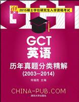 2015硕士学位研究生入学资格考试GCT英语历年真题分类精解(2003-2014)