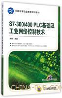 S7-300/400 PLC基础及工业网络控制技术
