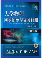 大学物理同步辅导与复习自测(第2版)