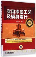 实用冲压工艺及模具设计(第2版)