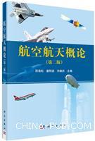 航空航天概论(第二版)