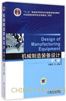 机械制造装备设计-第4版