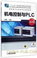 机电控制与PLC-第2版