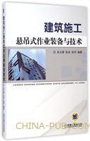 建筑施工悬吊式作业装备与技术(精装)