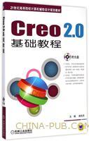 Creo 2.0基础教程-(含1DVD)