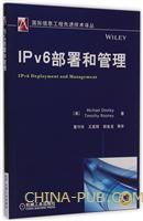 IPv6部署和管理