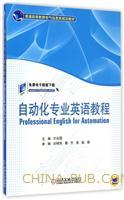 自动化专业英语教程
