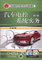 汽车电控系统实务-第2版