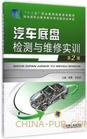 汽车底盘检测与维修实训(第2版)