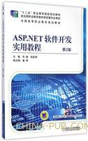 ASP.NET软件开发实用教程(第2版)