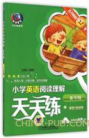 小学英语阅读理解天天练.三年级(第4版)