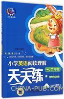 小学英语阅读理解天天练.一、二年级(第4版)