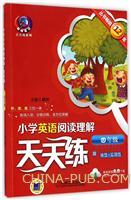 小学英语阅读理解天天练.四年级(第4版)