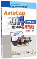 AutoCAD 2014中文版工程制图实用教程