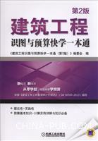 建筑工程识图与预算快学一本通-第2版