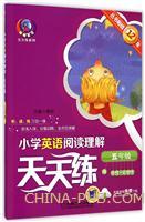 小学英语阅读理解天天练.五年级(第4版)