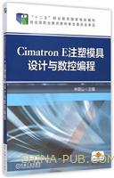 Cimatron E注塑模具设计与数控编程