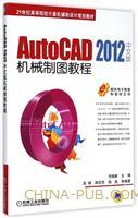 AutoCAD 2012 中文版机械制图教程