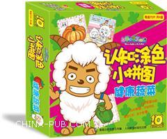 健康蔬菜-喜羊羊与灰太狼认知涂色小拼图-每盒72片 共4盒-10th喜羊羊十周年献礼
