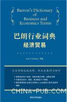 经济贸易-巴朗行业词典