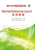 Hat Enterprise Linux 6实训教程
