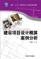 建设项目设计概算案例分析