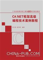 C#.NET框架高级编程技术案例教程